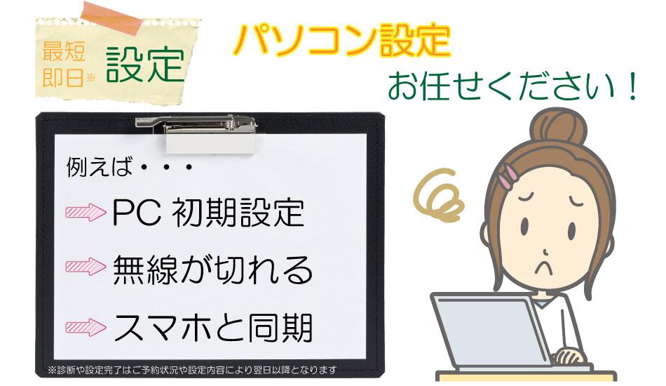 セントラルサポートパソコン設定