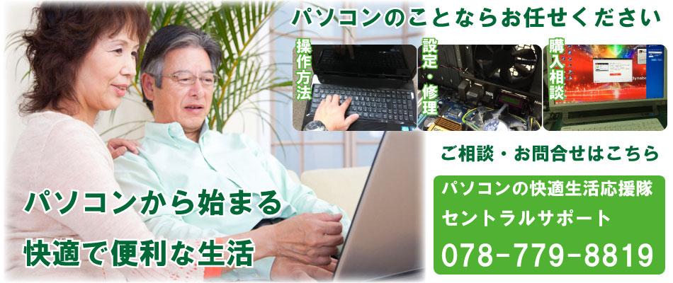 パソコン設定,修理,操作,購入相談のセントラルサポート